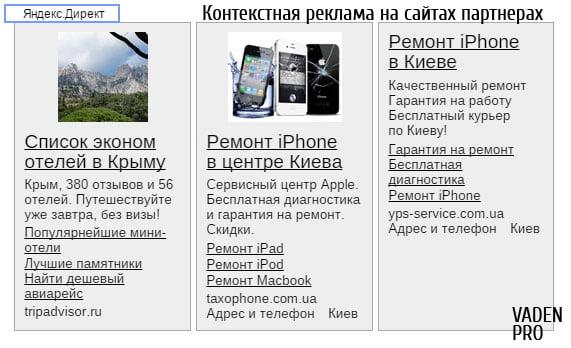 контекстная реклама на сайтах партнерах поисковой системы яндекс