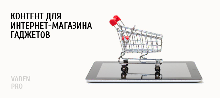 Контент для интернет-магазина гаджетов