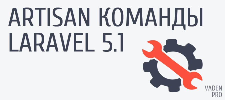 Laravel 5.1 Artisan