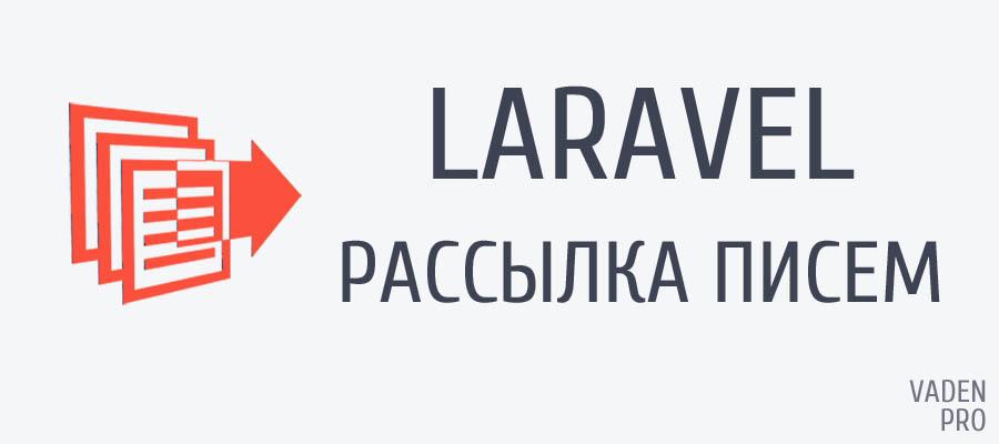 Laravel рассылка почты