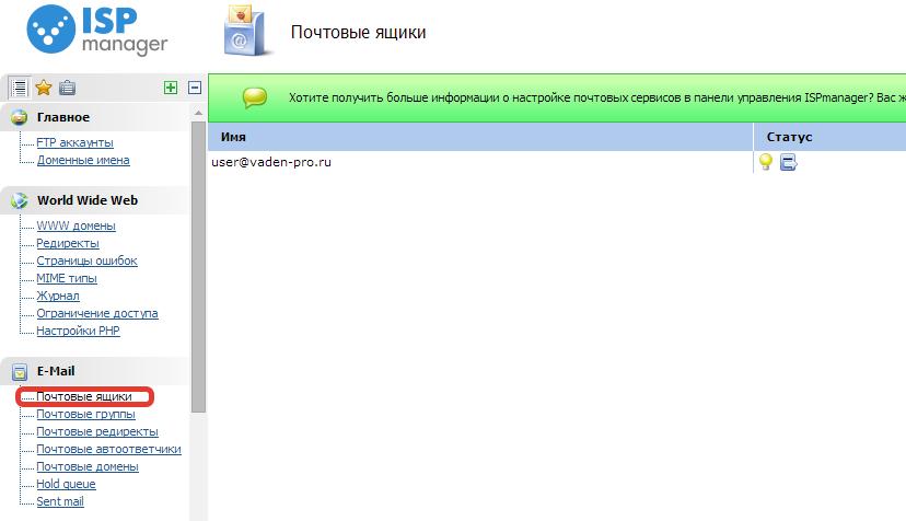 Создание e-mail на хостинге