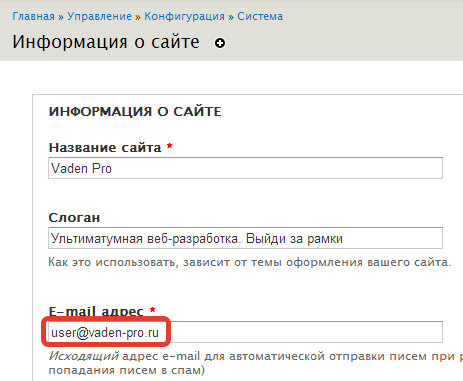 Настройка мейла сайта