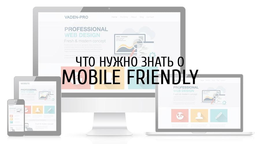 что такое mobile friendly