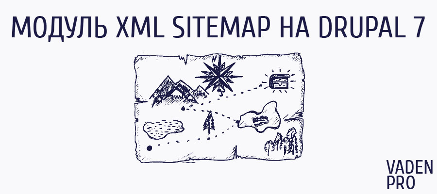 Модуль XML Sitemap на Drupal 7