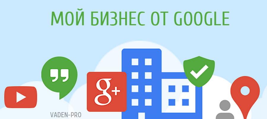 Мой бизнес от google
