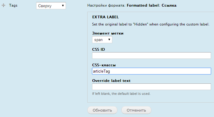 Field Label Format настройка поля