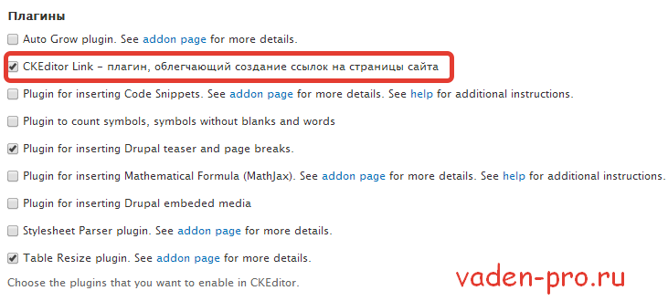 Подключение SKEditor link в Drupal 7