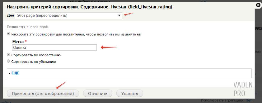 Настройка рейтинга