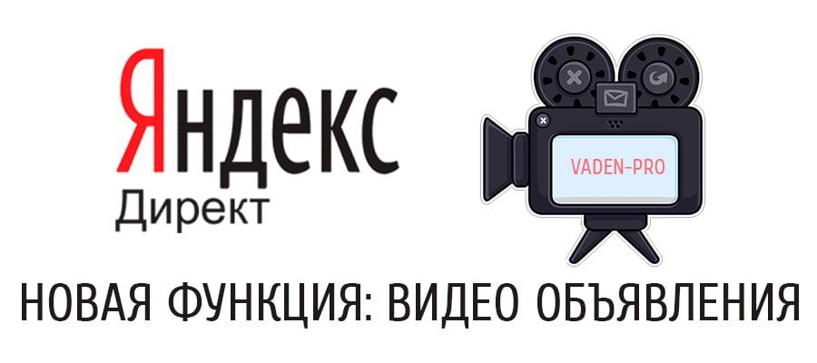 Видео реклама в ЯндексДирект
