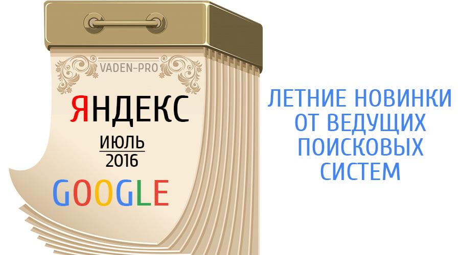 Новинки Яндекс и Google лето 2016