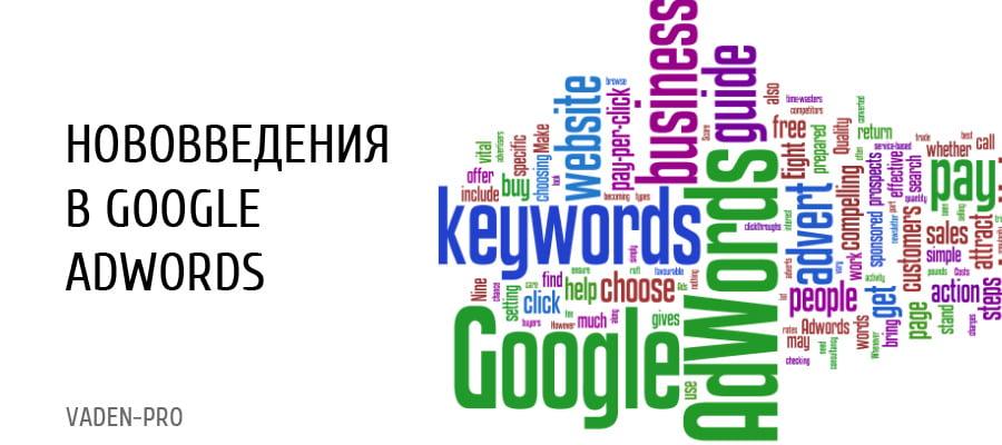 Нововведения в google adwords