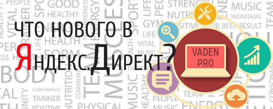 Яндекс.Директ предлагает новые возможности