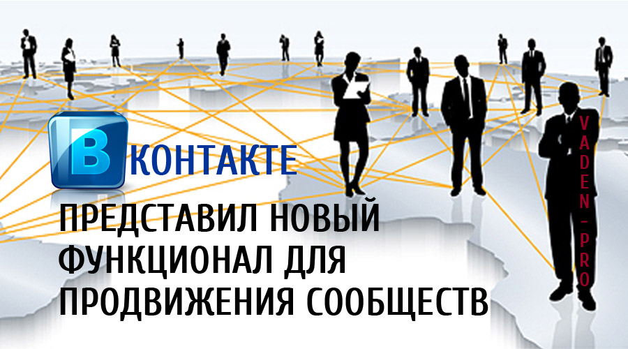 Новый функционал сообществ Вконтакте