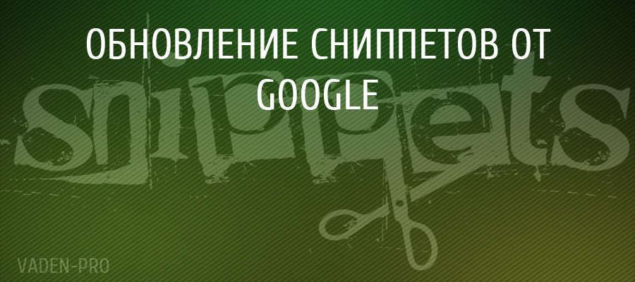 Обновление снипеттов от google