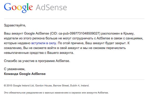 сообщение Adsense о блокировании акаунтов в Крыму