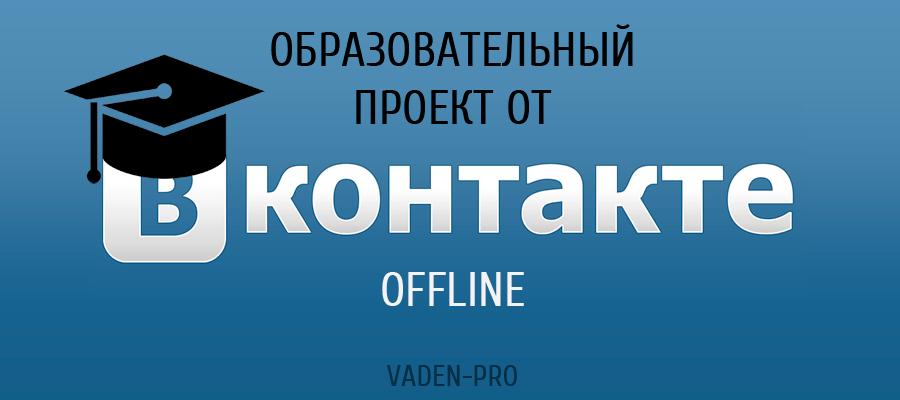 Образовательный проект от вконтакте