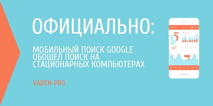 официально: мобильный поисск гугл обошел поиск на десктопах