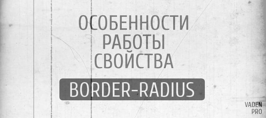 особенности работы свойства border-radius