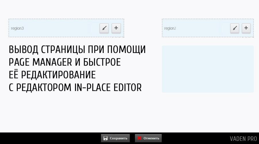 Вывод страницы с модулем Page Manager и удобное редактирование с In-Place Editor