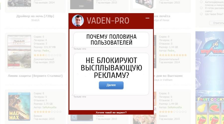 Из-за чего пользователи не хотят блокировать рекламу в интернет
