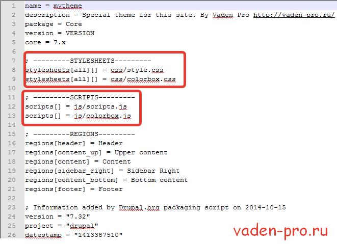 Подключение css и js файлов в Drupal 7