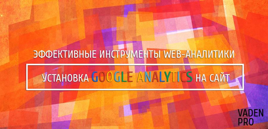подключение гугл аналитикс на веб-сайт