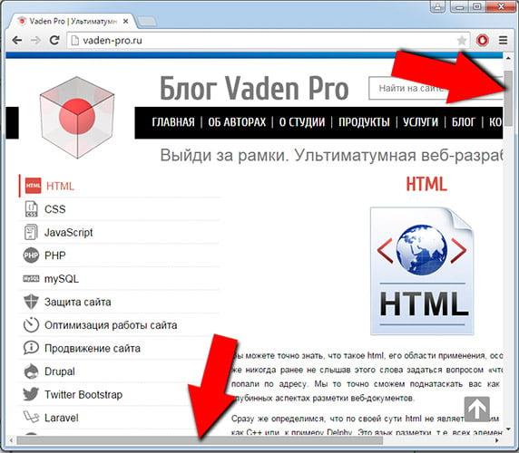 пример полосы прокрутки на сайте