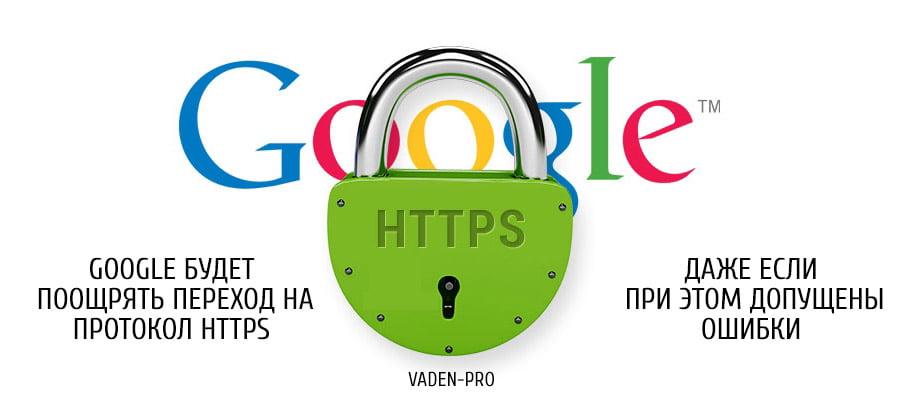 Google будет поощрять переход на протокол HTTPS