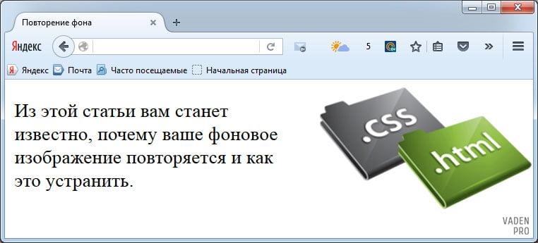 проверка работы способа в браузере