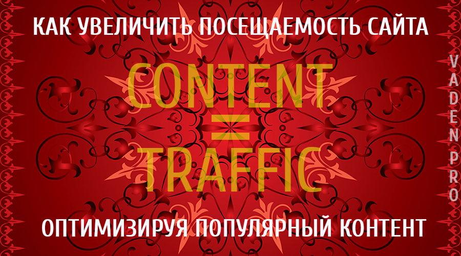 Способы повышения трафик за счет улучшения популярных статей