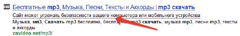 предупреждение Яндексом посетителей о вредоносном ПО