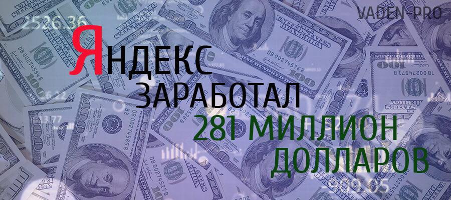 Основной источник дохода Яндекс - реклама