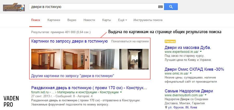 результаты поисковой выдачи по запросу двери в гостинную