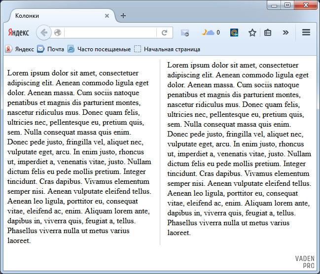 Отображение многоколоночного текста