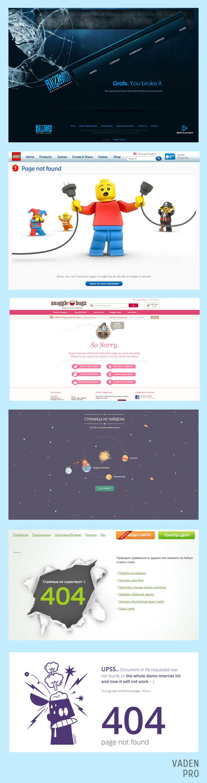 примеры страницы 404