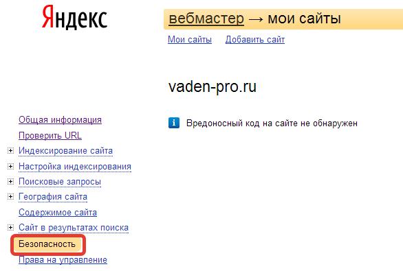 Безопасность Яндекс вебмастера