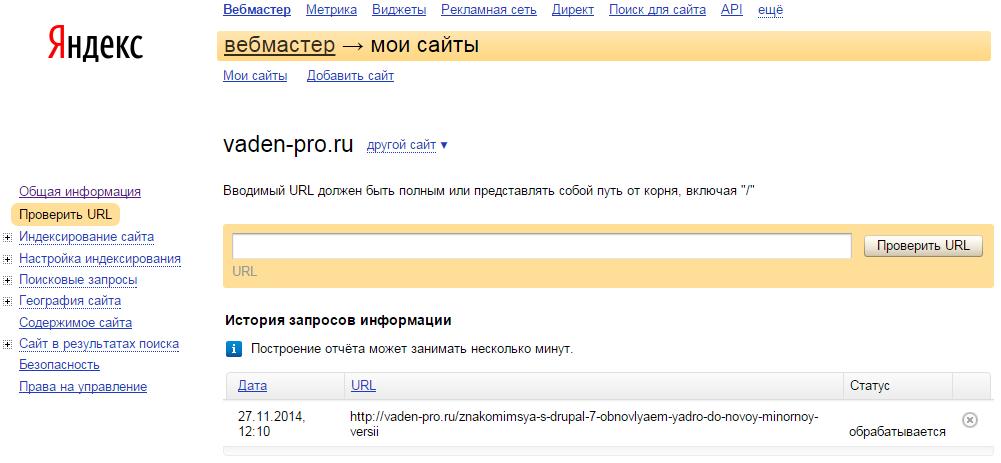 проверка url сайта