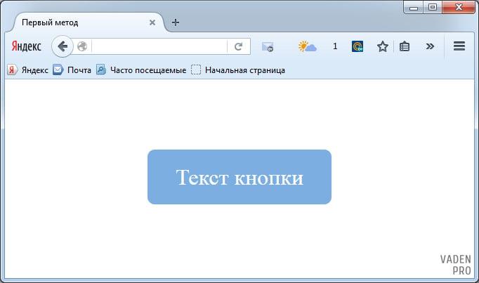 Проверка в браузере