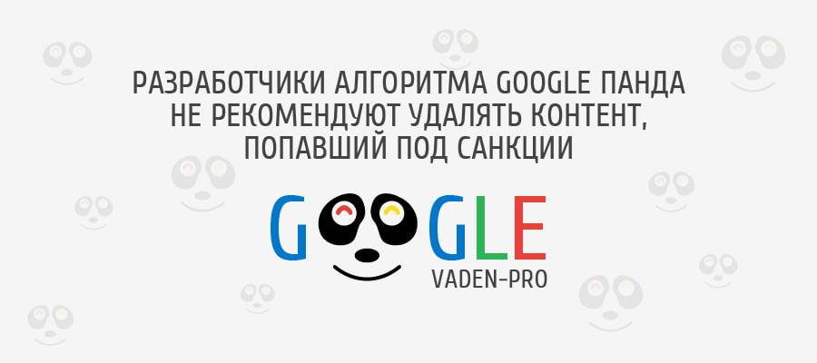 разрабочик гугл панды не советует удалять контент попавший под санкции