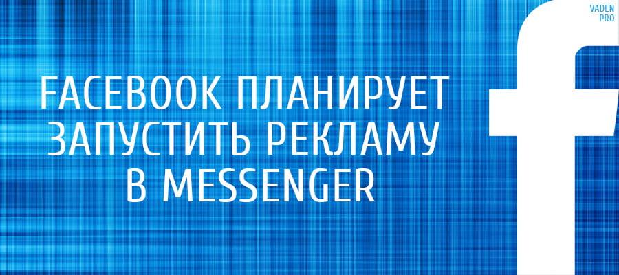 Facebook планирует запустить рекламу в Messenger