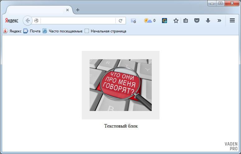 Отображение результатов центровки в браузере