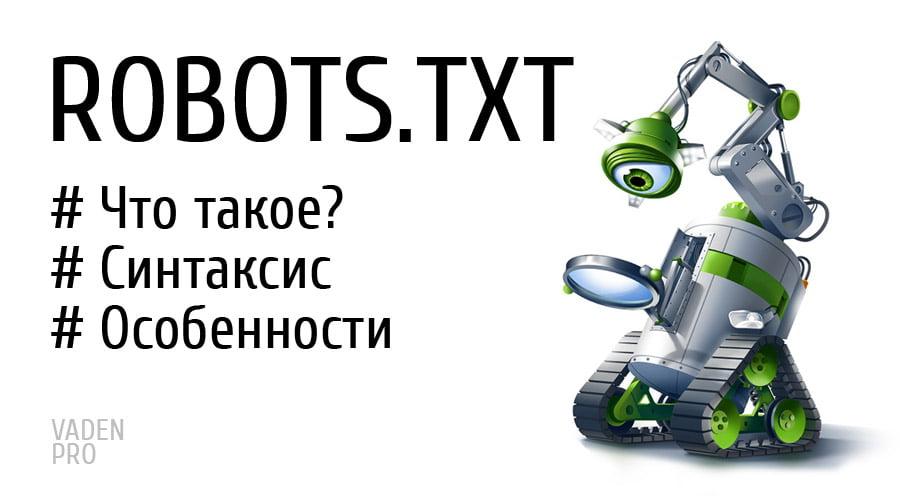 роботс.тхт - особенности использования, синтаксис, примеры