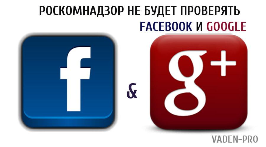 Google и Facebook не будут проверять