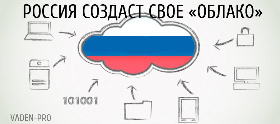 Россия решает создать свою облачную платформу