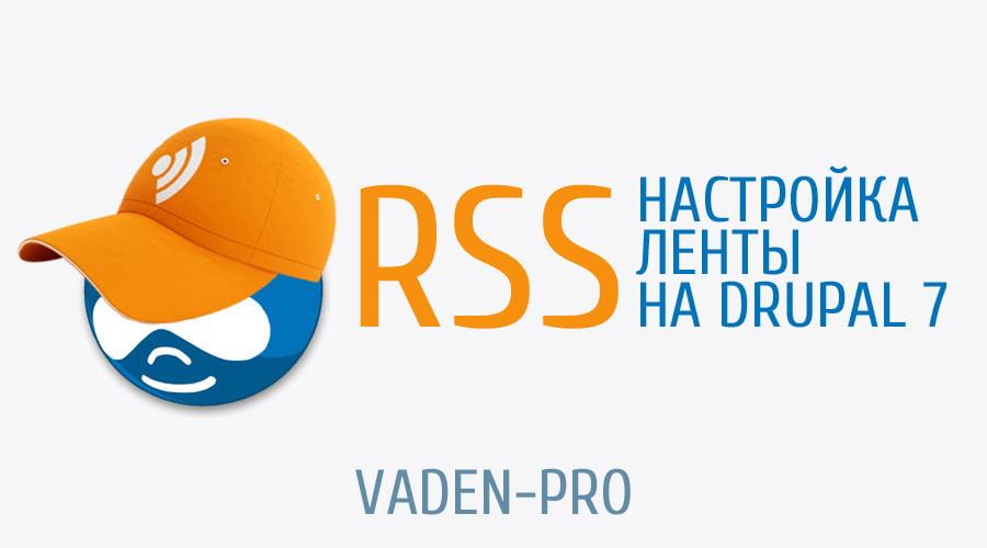 Создание rss на drupal 7