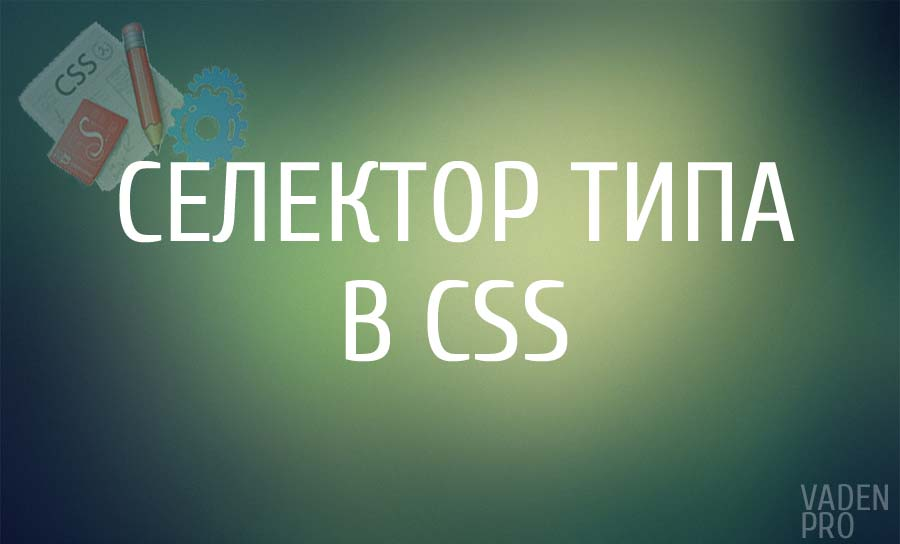 Селектор типа CSS