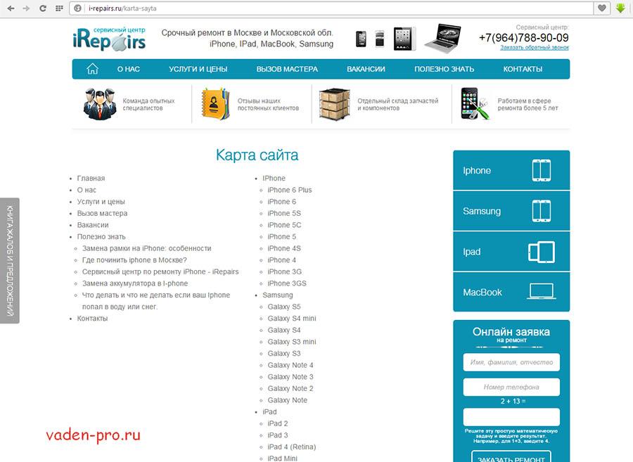карта сайта i-repairs.ru
