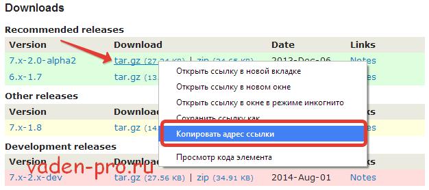 Копировать ссылку для установки модуля Drupal 7