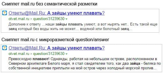 пример микроразметки страницы типа вопрос-ответ
