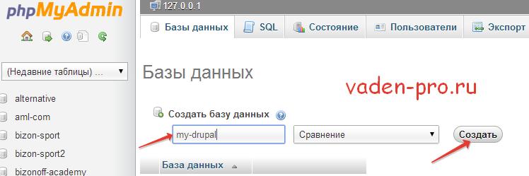 Создание базы данных Denwer